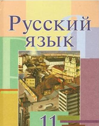 Русский язык 10 класс гусарова гдз 2018