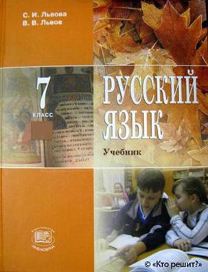 Решебник гдз русский язык 7 класс