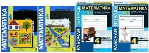 Гдз математика 4 класс моро