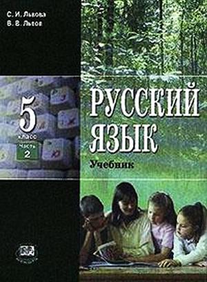 гдз по русскому языку 6 класс львов скачать
